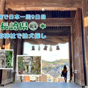 【姉妹で日本一周 9日目】【長崎②】諏訪神社で狛犬探し&長崎NO1のお土産は?