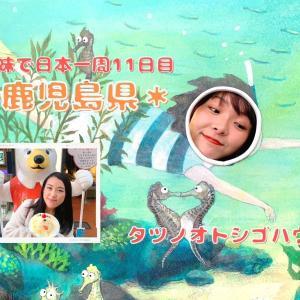 【姉妹で日本一周11日目】【鹿児島①】鹿児島グルメ&タツノオトシゴハウスで癒される