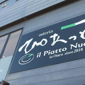 小樽でイタリアン「オステリア・イル・ぴあっと・ヌォーボ」でランチ