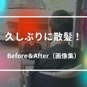 久しぶりに散髪!Before&Afterの画像集