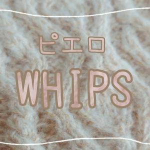 ピエロ WHIPS