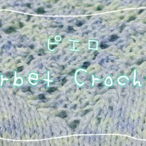 ピエロ Sorbet Crochet