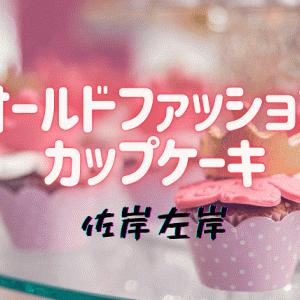 オールドファッションカップケーキ/佐岸左岸 - ネタバレ感想