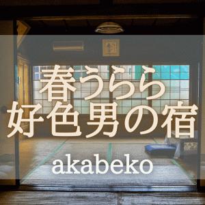春うらら好色男の宿/akabeko - ネタバレ感想