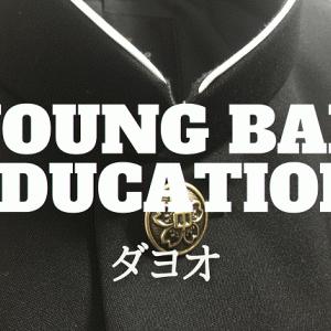 YOUNG BAD EDUCATION/ダヨオ - ネタバレ感想