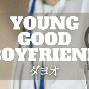 YOUNG GOOD BOYFRIEND/ダヨオ - ネタバレ感想