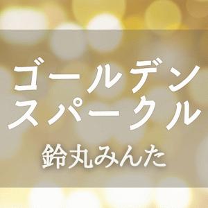 ゴールデンスパークル/鈴丸みんた - ネタバレ感想