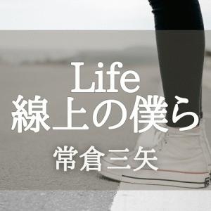 Life 線上の僕ら/常倉三矢 - ネタバレ感想