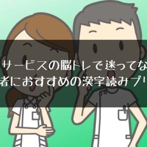デイサービスの脳トレで迷ってない?高齢者におすすめの漢字読みプリント