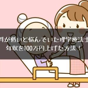 給料が低いと悩んでいた理学療法士が年収を100万円上げた方法!