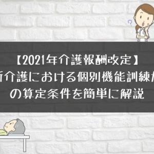 【2021年介護報酬改定】通所介護における個別機能訓練加算の算定条件を簡単に解説