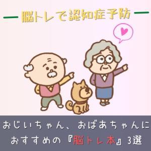 【自宅でできる】祖父母への贈り物におすすめの『脳トレ本』3選!