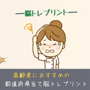 【高齢者におすすめ】名物や有名人から都道府県を当てる脳トレプリント