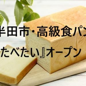 半田市に高級食パン『たべたい』オープン!値段や予約情報