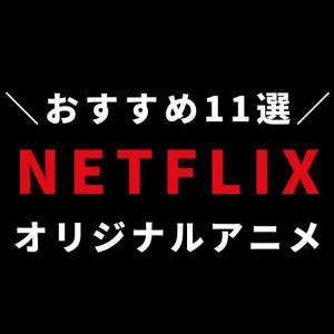 【2020年最新】Netflix独占オリジナルアニメおすすめ11選