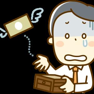 【カモでした】FXトレードで50万円近くさよならした話
