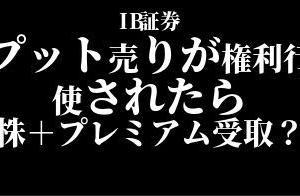 【IB証券】プット売りが権利行使されたら→ 株+プレミアム受取?