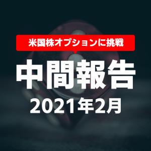 【損益・中間報告】2月+5,594.36ドル(含損-475.03ドル)
