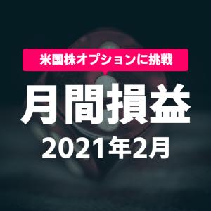 【損益・月間】2月+5,866.81ドル(含損-7,638.43ドル)
