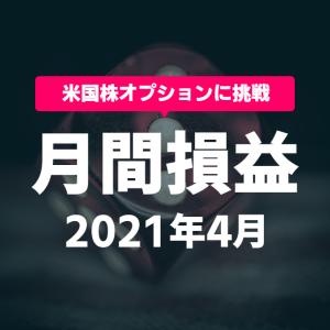 【損益・月間】4月+7,116.48ドル(含損-620.18ドル)