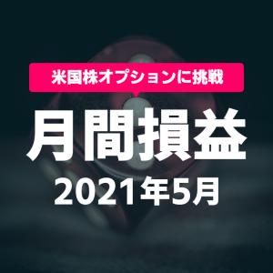 【損益・月間】5月+2,676.04ドル(含損-4,831.24ドル)