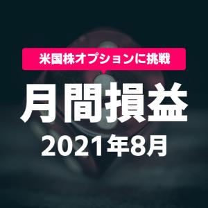 【損益・月間】8月+3,161.91ドル(含損-2,336.14ドル)