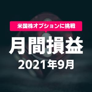 【損益・月間】9月+2,571.33ドル(含損-5,578.16ドル)