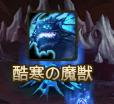【サマナ】巨人の次は酷寒の魔獣を攻略するべき4つのポイント!