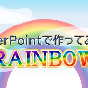 【PowerPointで作成】虹のイラストの作り方