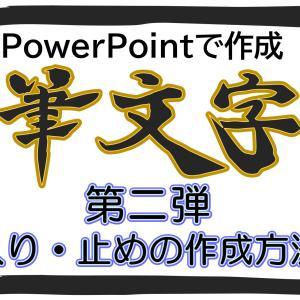 PowerPointでオリジナルの筆文字フォントの作成方法(第二弾)