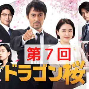 ドラマ『ドラゴン桜』大学受験で大切な事は中学受験でも超大事な事!