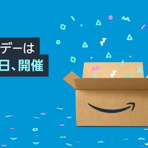 年に1度6/21.22アマゾンプライムデーでお得に買い物する方法