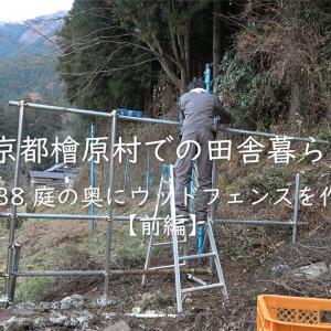 檜原おいねチャンネル 【東京都檜原村での田舎暮らし】#038 庭の奥にウッドフェンスを作る【前編】