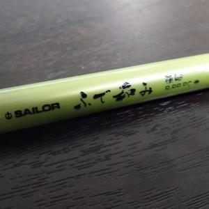 【初心者にお勧めの筆ペン】ふで和み【年賀状用にお勧め!】