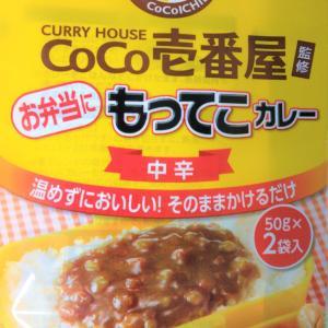 【弁当にちょい足し】温めずに食べるカレー『CoCo壱番屋もってこカレー』