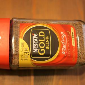 断カフェに:ネスカフェ ゴールドブレンドカフェインレス