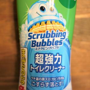 【トイレ掃除】便器はこすらずきれいに