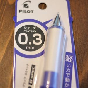 【Dr.Grip 0.3mmシャープペンシル】手帳に細かい字で書くときにオススメ