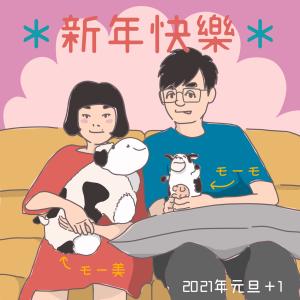 新年ごあいさつとうっすら決意、そして台湾に来て初年越しの感想
