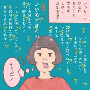 台湾の「買○送●」は損か得か