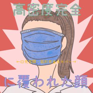 マスクだって台湾おなじみ「変な日本語」