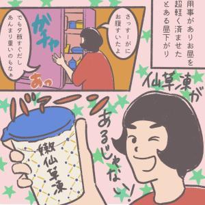 毎日でも食べたい清原の仙草ゼリー「仙草凍(シェンツァオドン)」