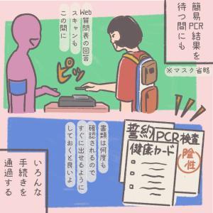 ビザ取得とコロナワクチン接種のため一時帰国 (8) 成田空港内スタッフさんの対応