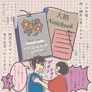 字が大きい人ものびのび書ける台湾のノート