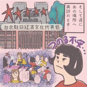 台湾配偶者ビザ取得への道のり (2):台北駐日経済文化代表処の再訪