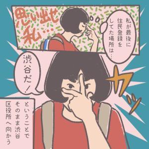 台湾配偶者ビザ取得への道のり (4):住民票を取りに行って発覚した衝撃の事実