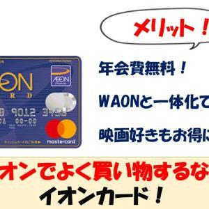 イオンで買い物するならイオンカードがお得!