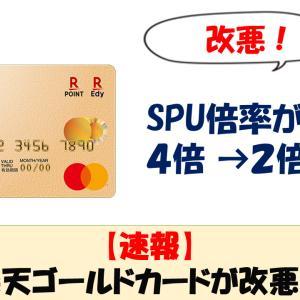 【速報】楽天ゴールドカードが改悪!やるべき手続きは?