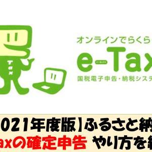 【2021年】ふるさと納税、確定申告をe-Taxでやるには?