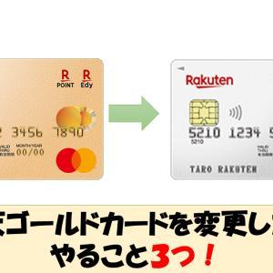 楽天ゴールドカード→楽天カードへ変更したらやること3つ!